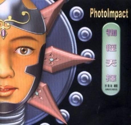 PHOTOIMPACT 物徑天擇(附1CD 試(平裝)