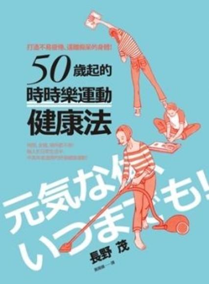 50歲起的「時時樂運動」健康法:打造不易疲倦、遠離痴呆的身體!(平裝)