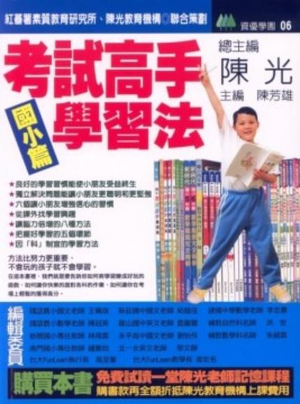 考試高手學習法─國小篇(平裝)