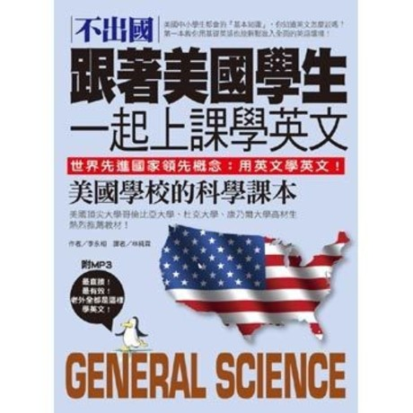 不出國!跟著美國學生一起上課學英文:美國學校的科學課本【中英對照版】(附MP3)