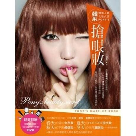 韓國人氣化妝女王PONY'S韓系搶眼妝(附贈:步驟最詳細!90分鐘PONY教學DVD)