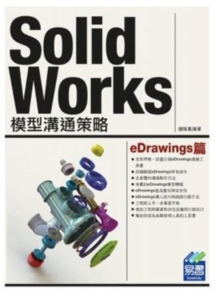 SolidWorks 模型溝通策略 eDrawings篇