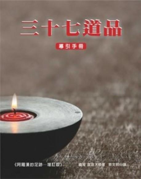 三十七道品導引手冊(精裝)