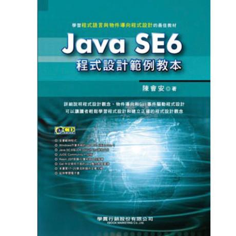 Java SE 6程式設計範例教本