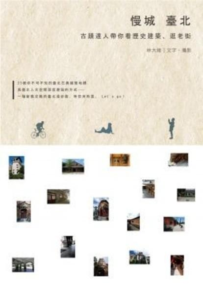 慢城臺北:古蹟達人帶你看歷史建築、逛老街