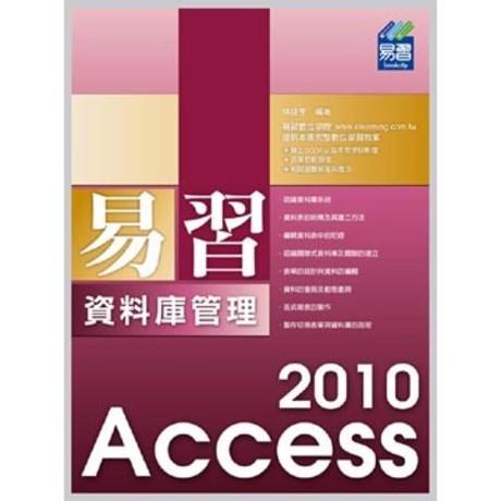 易習Access 2010資料庫管理(平裝附光碟片)