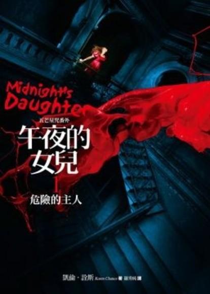 午夜的女兒01:危險的主人(五芒星咒番外)