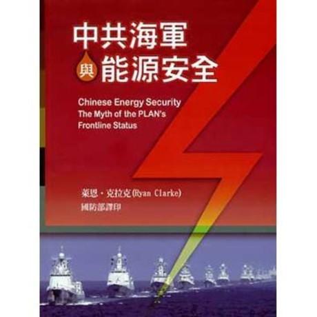 中共海軍與能源安全(精裝)