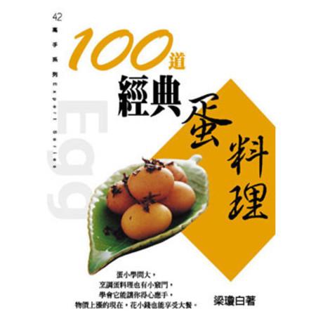 100道經典蛋料理