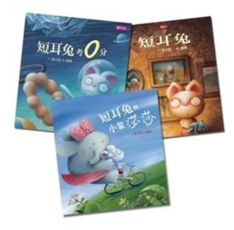 短耳兔:套書(3冊合售)(精裝)