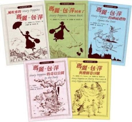 保母包萍系列(五冊) Mary Poppins(全套:平裝)