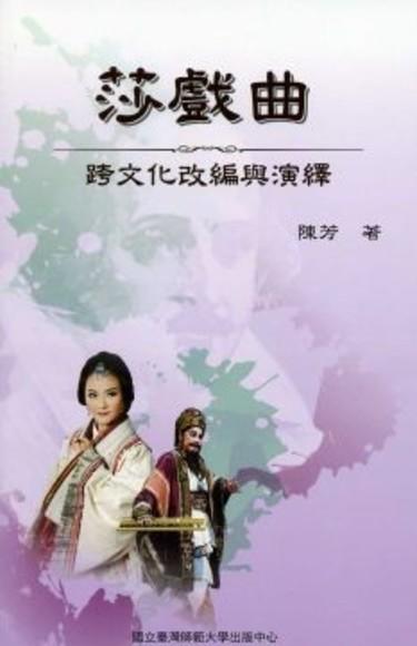 莎戲曲:跨文化改編與演繹