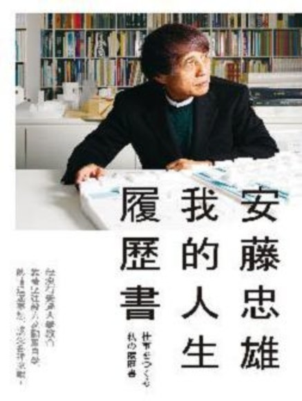 安藤忠雄:我的人生履歷書(精裝)