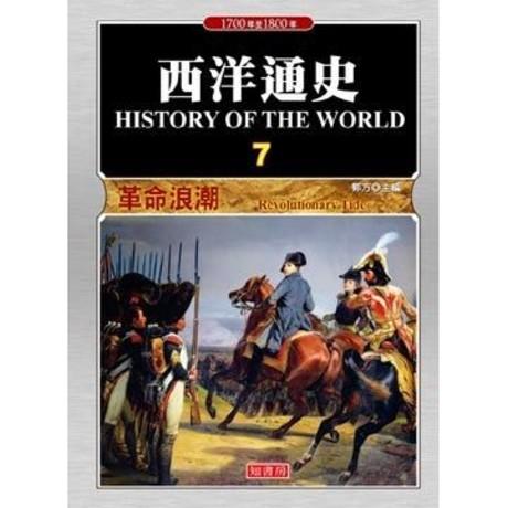 圖說西洋通史7:革命浪潮