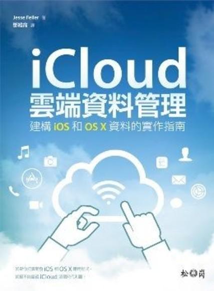 iCloud雲端資料管理:建構iOS和OS X資料的實作指南