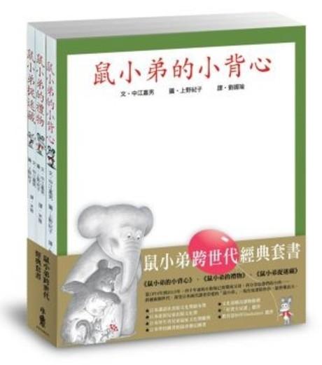 鼠小弟跨世代經典套書(鼠小弟的小背心/鼠小弟的禮物/鼠小弟捉迷藏,三冊合售)(精裝)