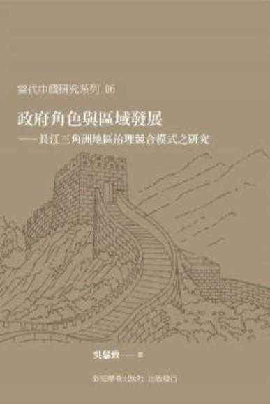 政府角色與區域發展:長江三角洲地區治理競合模式之研究