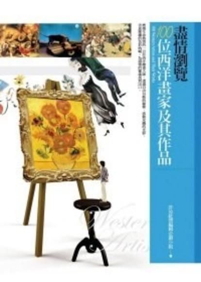 盡情瀏覽100位西洋畫家及其作品