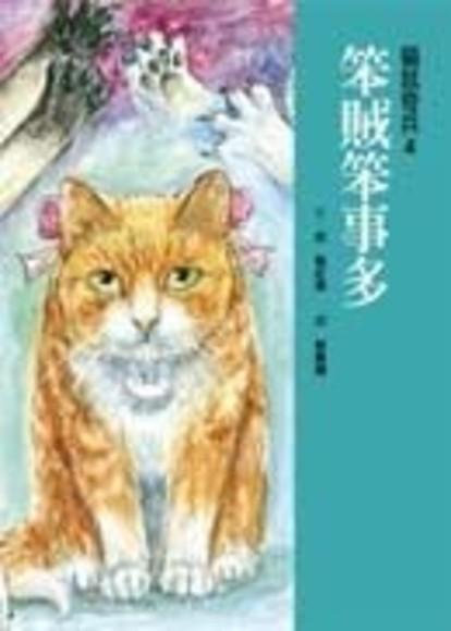 笨賊笨事多(兒童版)-貓鼠奇兵4(平裝)