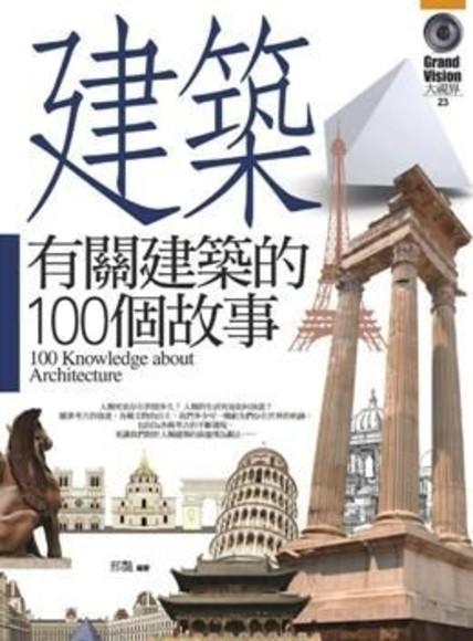 有關建築的100個故事