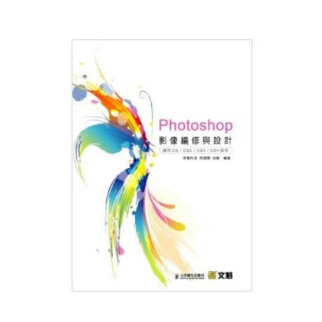 Photoshop影像編修與設計 (適用CS/CS2/CS3/CS4)