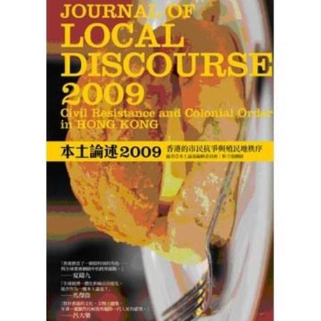 本土論述. 2009: 香港的市民抗爭與殖民地秩序(平裝)
