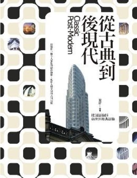 從古典到後現代:桂冠建築師與世界經典建築(三版)