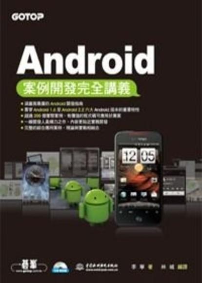 Android 案例開發完全講義(附CD)(平裝)