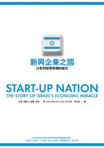 新創企業之國:以色列經濟奇蹟的啟示(平裝)