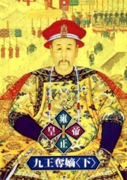 雍正皇帝-九王奪嫡(下)