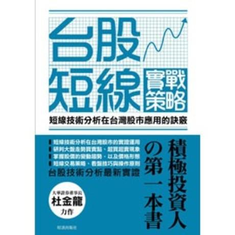 台股短線實戰策略——短線技術分析 在台灣股市應用的訣竅