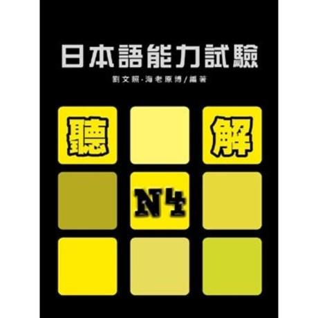日本語能力試驗N4聽解(書+1MP3)(平裝)