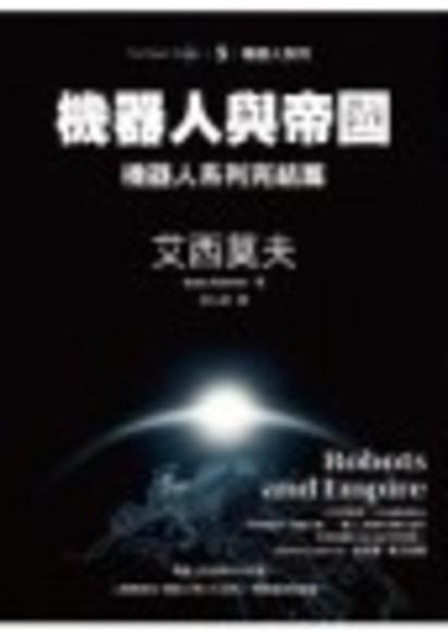 機器人與帝國:機器人系列完結篇(平裝)