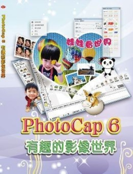 PhotoCap6有趣的影像世界(附光碟)