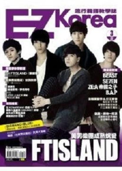 EZ Korea 流行韓語教學誌 No.3 (1書1MP3)