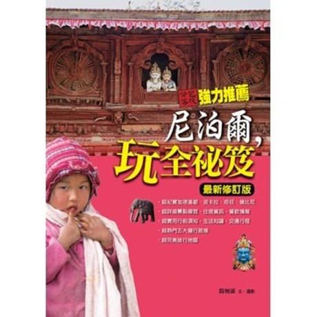 尼泊爾,玩全祕笈(最新修訂版)
