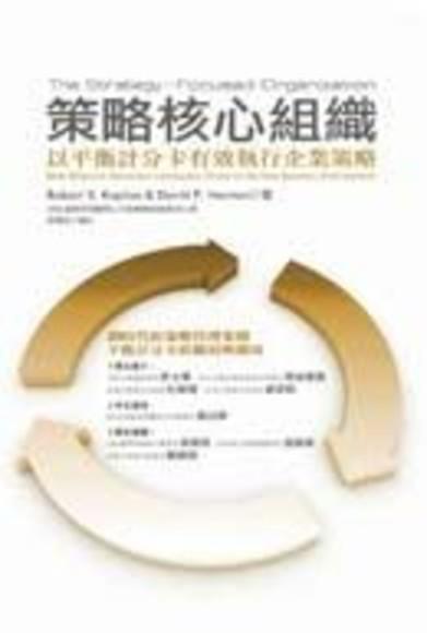 策略核心組織:以平衡計分卡有效執行企業策略(新訂版)
