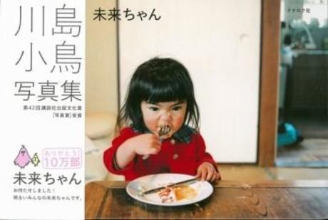 川島小鳥攝影寫真集:未來小妹