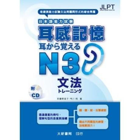 日本語能力試驗 耳感記憶 文法N3