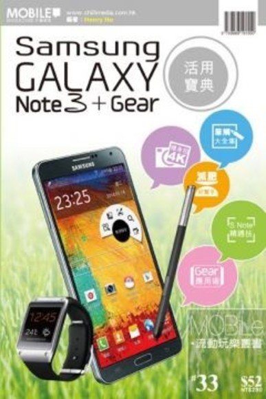 Samsung GALAXY Note 3+Gear活用寶典