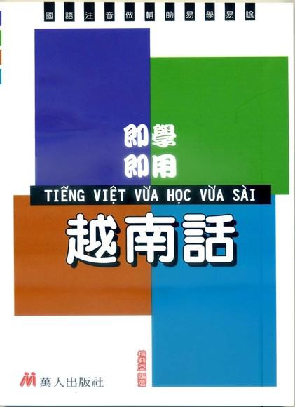 即學即用越南話附4CD(平裝)