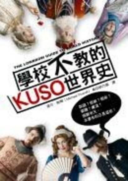 學校不教的KUSO世界史(平裝)