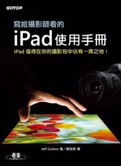 寫給攝影師看的iPad使用手冊