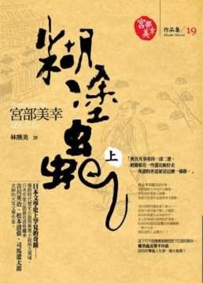 糊塗蟲 (上)