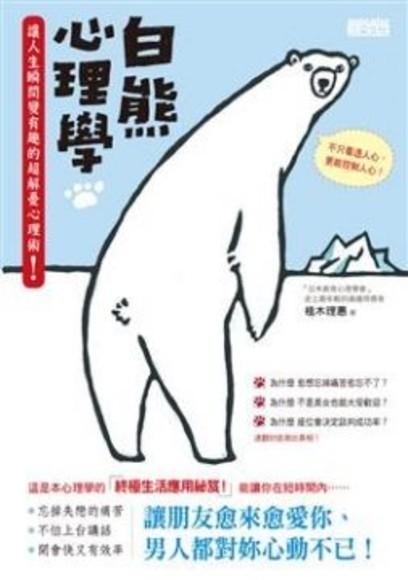 白熊心理學:讓人生瞬間變有趣的超解憂心理術!(平裝)