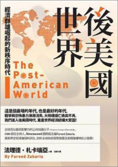 後美國世界:群雄崛起的經濟新秩序時代(平裝)