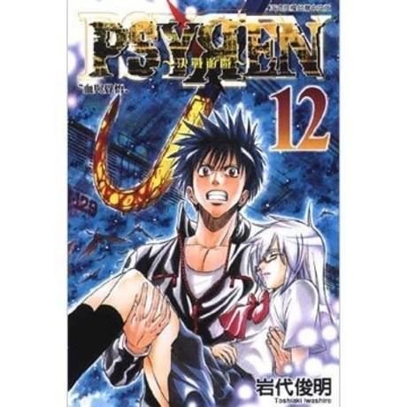 PSYREN~決戰遊戲               12