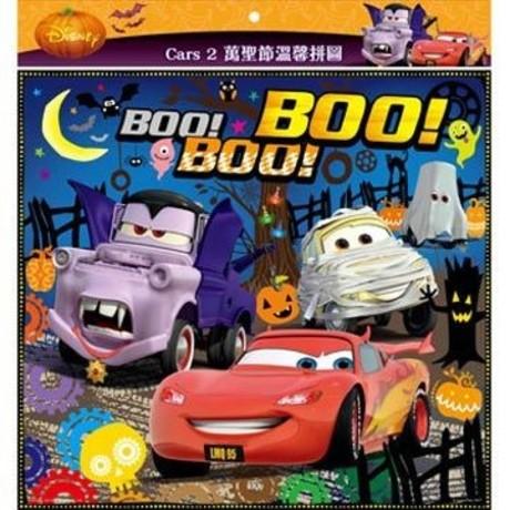 Cars-2萬聖節溫馨拼圖