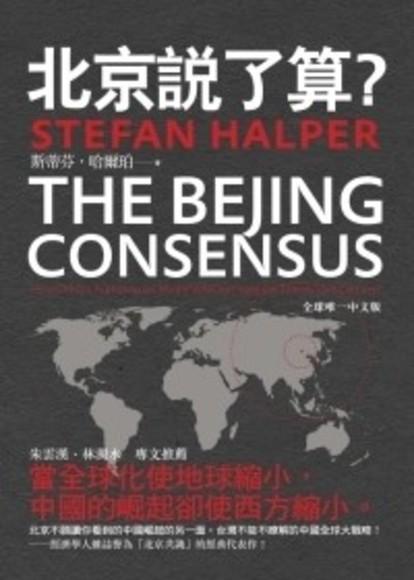 北京說了算?