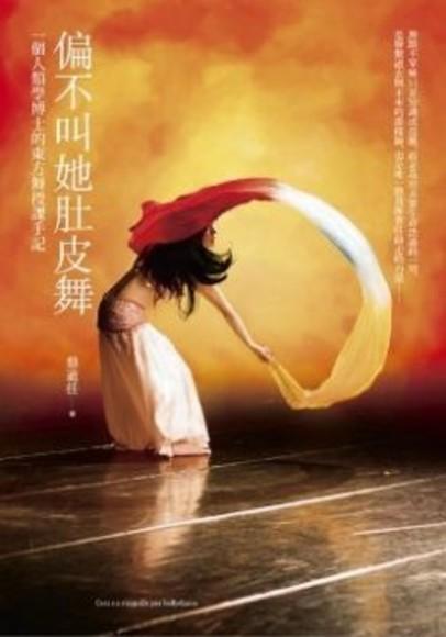 偏不叫她肚皮舞:一個人類學博士的東方舞授課手記
